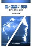 雷と雷雲の科学―雷から身を守るには