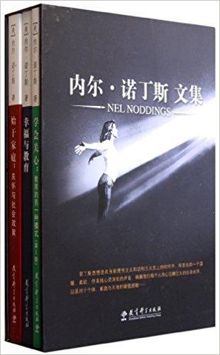 Download 内尔•诺丁斯文集(套装共3册) ebook
