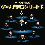 オーケストラによるゲーム音楽コンサート3