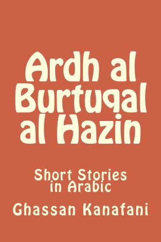 Ardh Al Burtuqal Al Hazin  Short Stories In Arabic