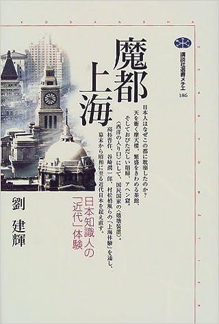 魔都上海―日本知識人の「近代」...
