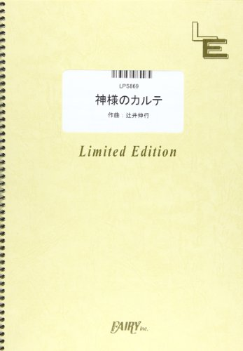 Kamisama no Karte (Kamisama no Karte Theme) by Nobuyuki Tsujii LPS869