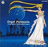美少女戦士セーラームーンスーパーズ — オルゴール・ファンタジア