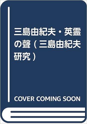 三島由紀夫・英霊の聲 (三島由紀...