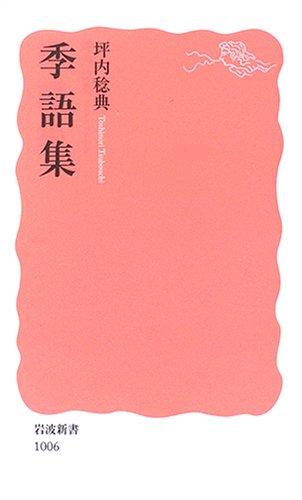 季語集 (岩波新書)