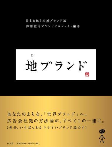 地ブランド 日本を救う地域ブランド論