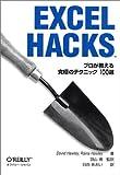Excel Hacks―プロが教える究極のテクニック100選(David Hawley/Raina Hawley/羽山 博/日向 あおい)