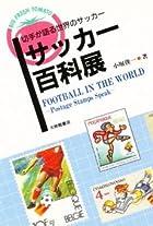 サッカー百科展―切手が語る世界のサッカー (BIG FRESH TOMATO)
