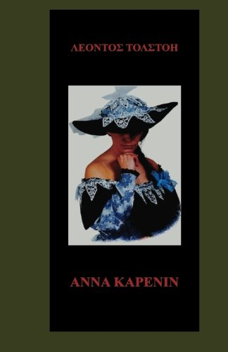 Anna Karenina in the Greek language (Greek Edition) by Orkos Press
