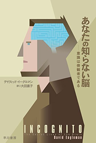 あなたの知らない脳──意識は傍観者である (ハヤカワ・ノンフィクション文庫)
