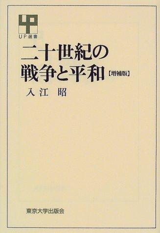 二十世紀の戦争と平和 (UP選書)