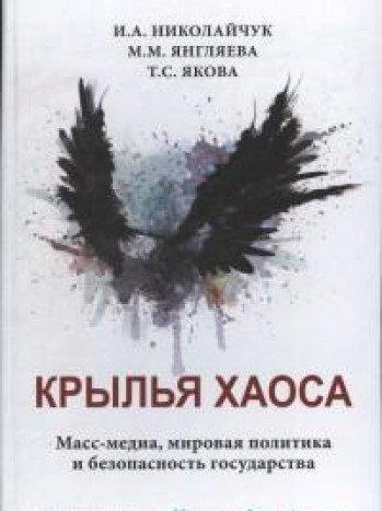 Download Krylya haosa. Mass-media, mirovaya politika i bezopasnost gosudarstva PDF