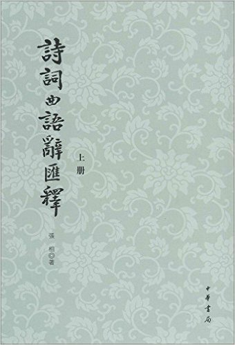 Download 诗词曲语辞汇释 (套装共2册) (繁体中文) pdf