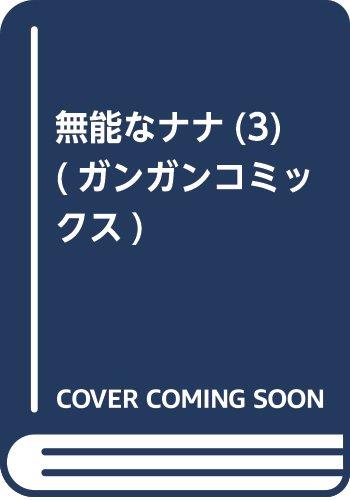 無能なナナ(3) (ガンガンコミックス)
