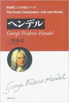 ヘンデル (作曲家・人と作品シリーズ)