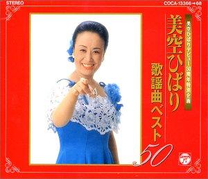 美空ひばり / 歌謡曲ベスト50