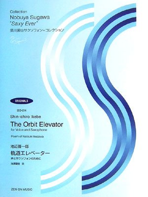THE ORBIT ELEVATOR FOR VOICE AND SOPRANO AND ALTO SAX FROM COLLECTION NOBUYA SUGAWA