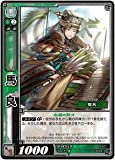 Romance of the Three Kingdoms Wars TCG Booster 8 bullets Ma Liang R 8-027