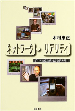 Download I decipher the post advanced consumer society - Network Reality (2004) ISBN: 4000017993 [Japanese Import] pdf