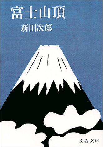 富士山頂 (文春文庫)