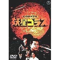 dvd GORATH Uncut Version!