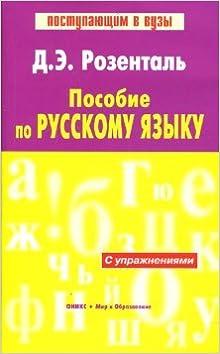 Book Posobie po russkomu yazyku