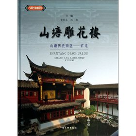 (Ponds and carved floor Shantang Historic District: Xu house(Chinese Edition) )