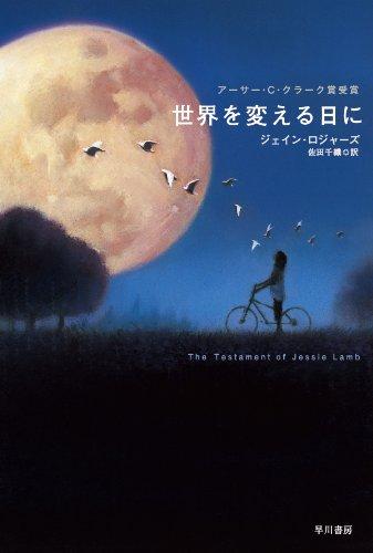 世界を変える日に (ハヤカワ文庫 SF ロ)