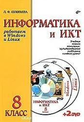 Informatika i IKT Rabotaem v Windows i Linux Uchebnik dlya 8 klassa 2DVD