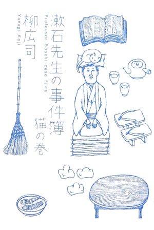漱石先生の事件簿―猫の巻 (ミステリーYA!)