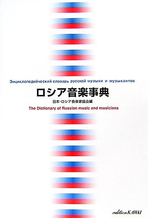 ロシア音楽事典