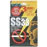 ユニーク 禁煙プログラムキット SS33
