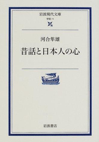 昔話と日本人の心 (岩波現代文庫―学術)