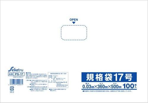 セイケツパック 規格袋17号 透明 100枚X15パック B01NCXUAJ0