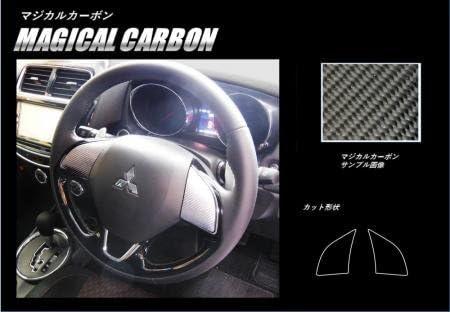 《マジカルカーボン》ステアリングスイッチパネル RVR GA4W 2017.02〜☆車用コースター5枚セットおまけ付き☆ (ガンメタ)