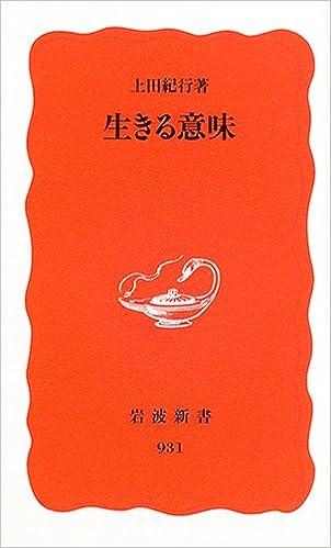 Image result for 生きる意味 上田