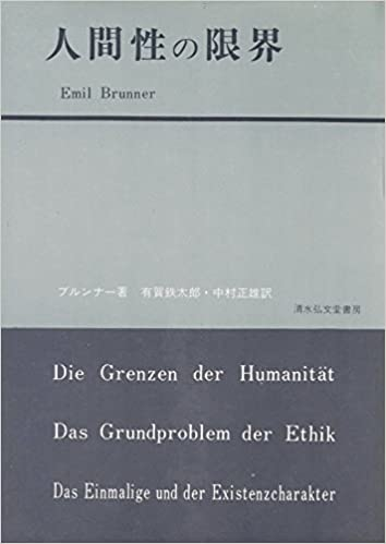 人間性の限界 (1969年) | ブルン...