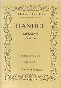 No.142 ヘンデル メサイア (Kleine Partitur)