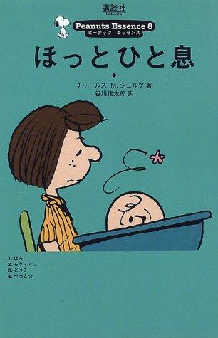 ほっとひと息 (ピーナッツ・エッセンス (8))
