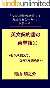 English Words in English Contract One Remember Easy and Read Smoothly ABC jun no tangocho deha oboerarenai kata he (Japanese Edition)