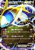 ポケモンカード【ラティオスEX】【Rキラ】PMBW8-RF039-R ≪ラセンフォース 収録≫