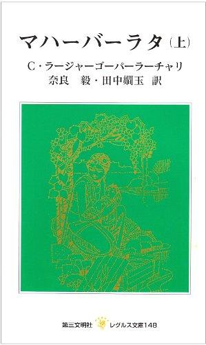 マハーバーラタ (上) (レグルス文庫 (148))