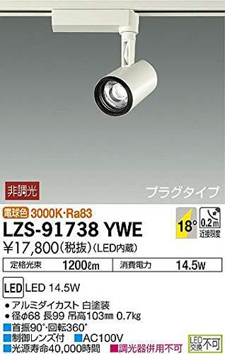 DAIKO LEDスポットライト (LED内蔵) プラグタイプ 電球色 3000K LZS91738YWE   B07K2SZLZ6