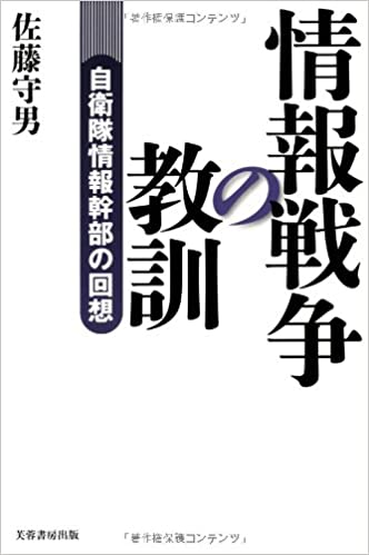 情報戦争の教訓―自衛隊情報幹部の回想 | 佐藤 守男 |本 | 通販 | Amazon