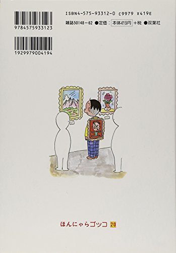 Kariagekun : Honnyara gokko. 20