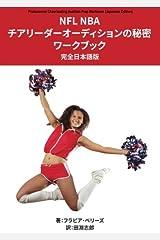 Professional Cheerleading Audition Prep Workbook (Japanese Edition) Paperback
