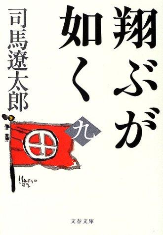 新装版 翔ぶが如く (9) (文春文庫)