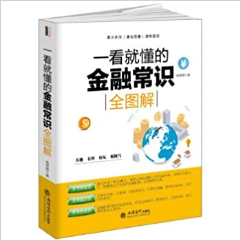 Book One can understand the full knowledge of the financial ladder diagram to a statement series(Chinese Edition)