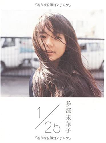 1/25(イチガツニジュウゴニチ) 多部未華子