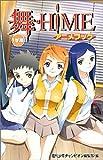 舞ーHiMEアニメブック 1学期